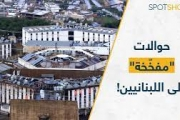 حوالات دولار 'مفخّخة'من قلب سجن رومية الى اللبنانيين