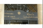 مخاطر تهريب المصارف المراسلة المتعاملة مع لبنان
