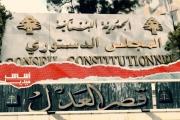 'القضاء الأعلى' و'الدستوري'... إلى التعطيل دُر