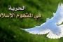 الحرية الشخصية بين المفهوم الإسلامي والمفهوم العلماني