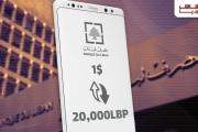 أوهام المنصّة: الدولار إلى 20 ألفاً بعد شهر