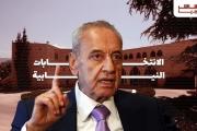 لبنان في مدار الانتخابات: القوات تلاقي استقالة التيار
