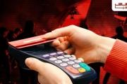 البطاقة التمويلية: التمويل موجود والسلطة لا تريده
