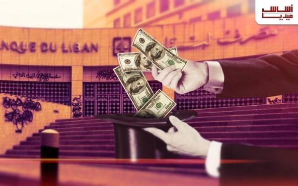 'أرنب' الـ 400$: توزيع الخسائر بقوّة الأمر الواقع