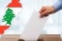 الحزب يتحكم بمصير الانتخابات..؟!