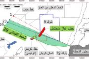 ترسيم الحدود البحريّة مع فلسطين المحتلّة: ماذا يحدث حول الخطّ اللبناني 29؟