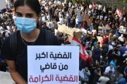 ذوو موقوفي المرفأ «يخرقون» اعتصام أهالي الضحايا: نريد الحقيقة أيضاً!