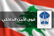 قوى الأمن: توقيف عصابة تهريب أشخاص من سوريا الى لبنان في خراج جدرا العكارية