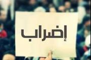 'لا عودة إلى التدريس' ومتفرغو اللبنانية يستعدون للتحرك