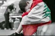 الإنشاد بنغم حزين: بحبك يا لبنان، يا وطني بحبك