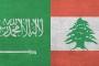 العلاقات اللبنانية - السعودية تحت 'شُبهة' المزايدات و'زلّات اللسان'!