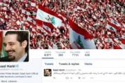 الحريري يعود إلى 'تويتر': ثورة 2016 بدأت
