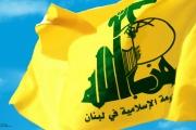 'حزب الله' يفشل ضد الإرهاب