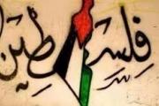 فلسطين.. ازدحام المبادرات والأفكار