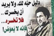 السيد سامي خضرا يضرب مجددا: لا ينبغي للشيعة الحديث عن المحبة والسلام!