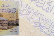 القدس بين اليهودية والإسلام