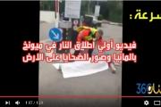 بسرعة: فيديو أولي اطلاق النار في ميونخ بالمانيا وصور الضحايا على الارض