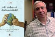 ياسين الحاج صالح يعيننا على جلاء ذاك العطب الأخلاقي
