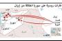 خروج الروس من قاعدة همدان: نتيجة للصراعات السياسية في إيران إم تغيير في الاستراتيجية؟