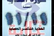 في الرد على المحتفلين بفشل ثورة الغلابة!