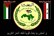 هل حزب البعث العراقي حرام والسوري حلال يا إيران؟