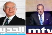 2016: التلفزيونات اللبنانية شركات تجارية