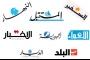 عناوين ومانشيت الصحف اللبنانية الصادرة اليوم 14/1/2017