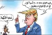كاريكاتير: خذوا الحكمة...