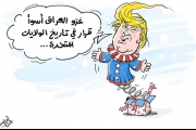 تصريحات ترامب حول غزو العراق…
