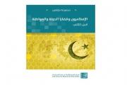 'الإسلاميون وقضايا الدولة والمواطنة' (ج2)